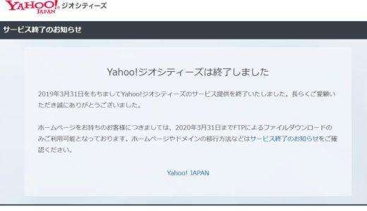 Yahoo!ジオシティーズのレビュー、評判