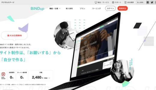 BiNDup(バインドアップ)の使い方と評判を徹底レビュー!