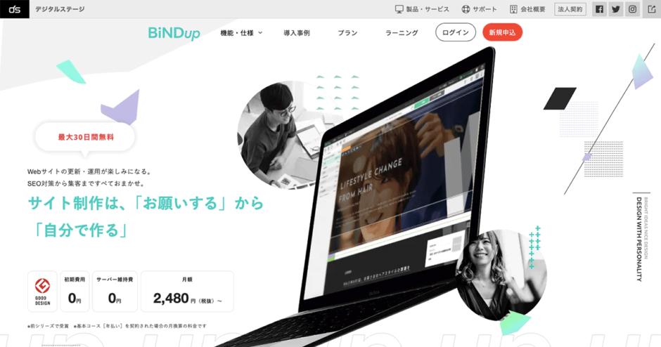 BiNDup(バインドアップ)トップページ