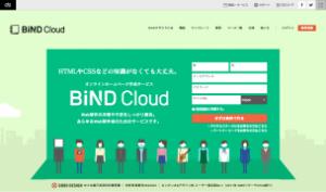 –-BiNDクラウド-バインド・クラウド-304x179