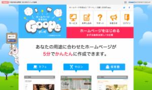 ホームページ作成サービスなら「グーペ」お試し無料!-304x179