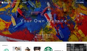 Ameba Ownd アメーバ オウンド 無料でかんたんオシャレなウェブサイトがつくれる