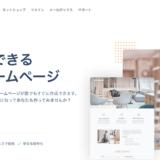 webnode(ウェブノード)トップページ