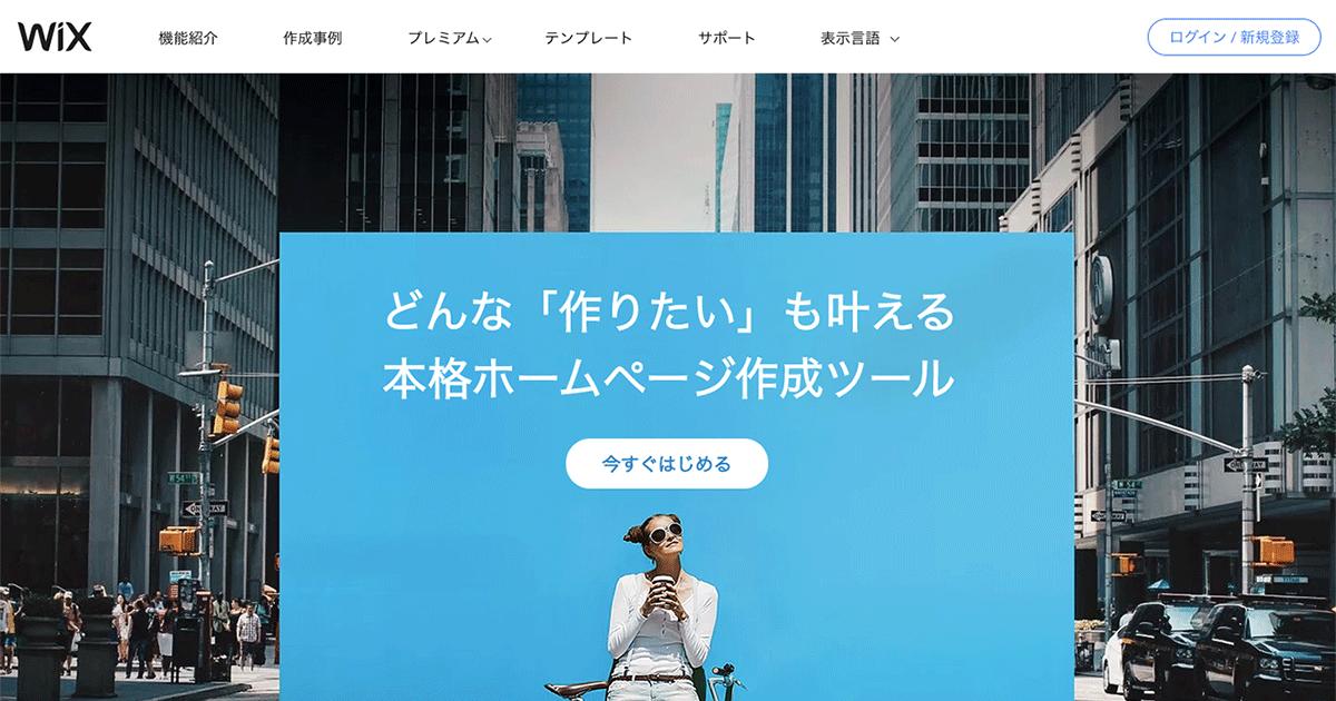 無料ホームページ作成ツールWixのサイト