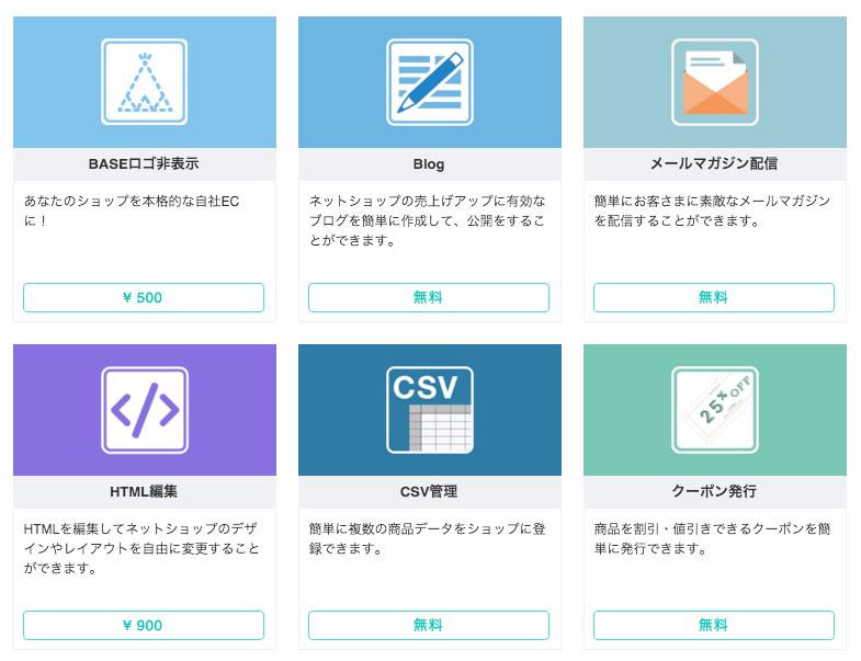 BASE Appsで様々な機能を運営しているネットショップに追加
