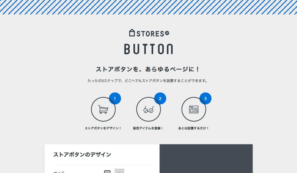 STORES.jp BUTTON