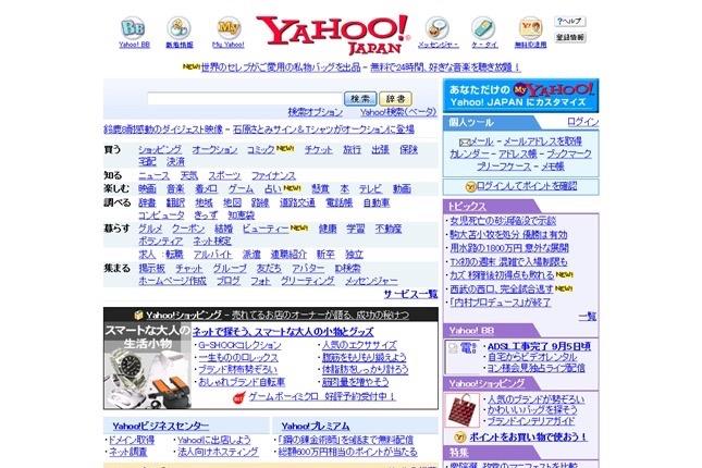 YahooJAPAN20056_thumb (1)