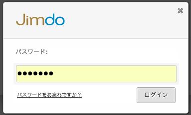 Jimdoのログイン方法&パスワードを忘れた時の対処法