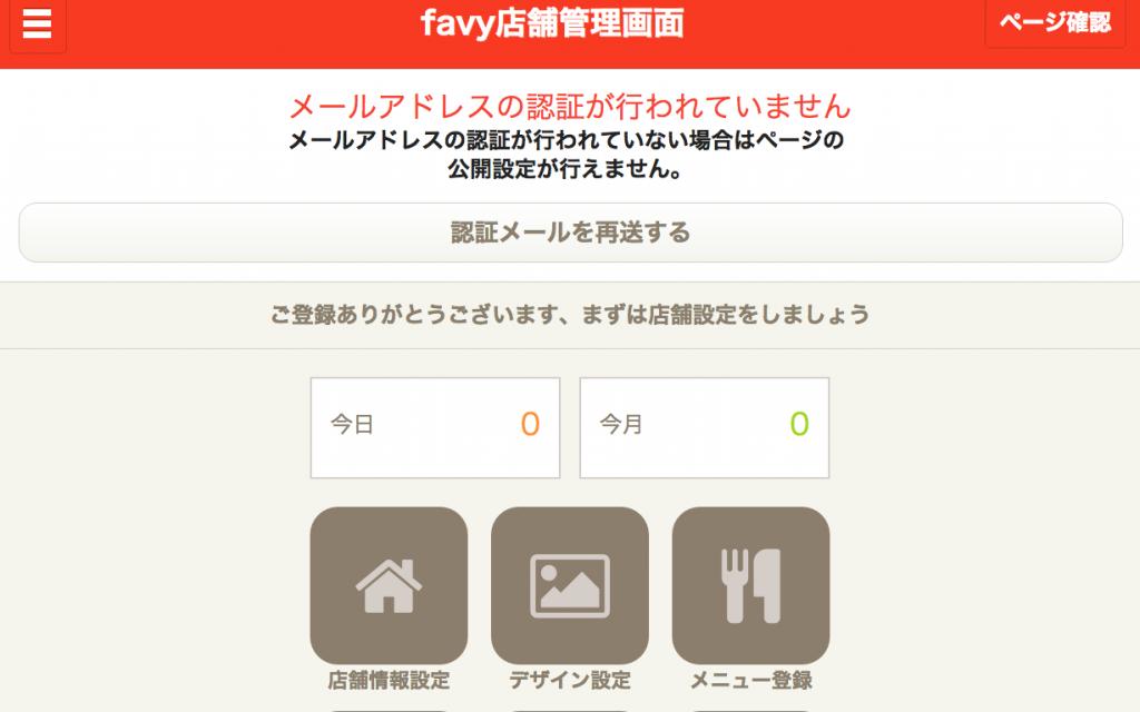 favy2