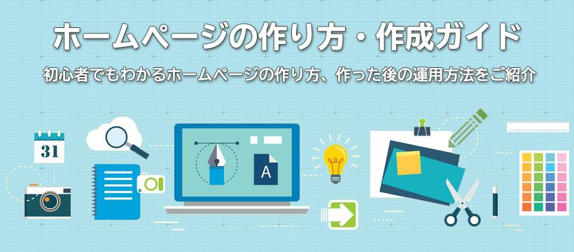 ホームページの作り方・作成ガイド