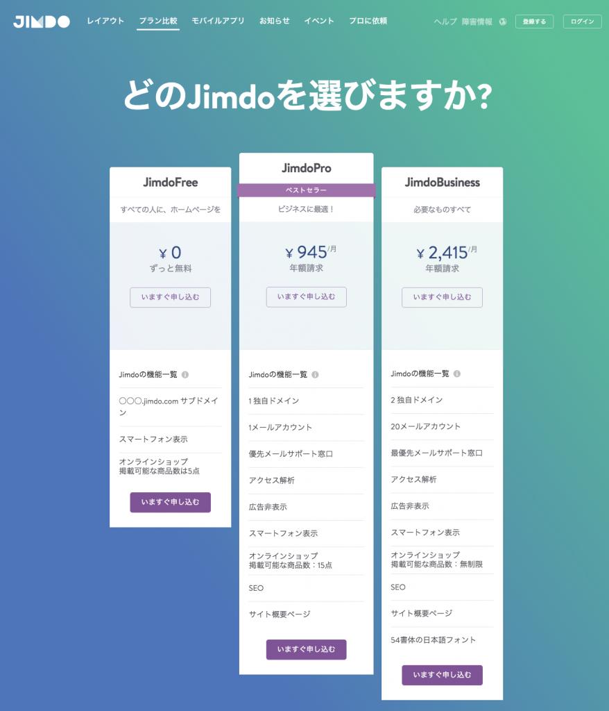 プラン比較 Jimdo(ジンドゥー)