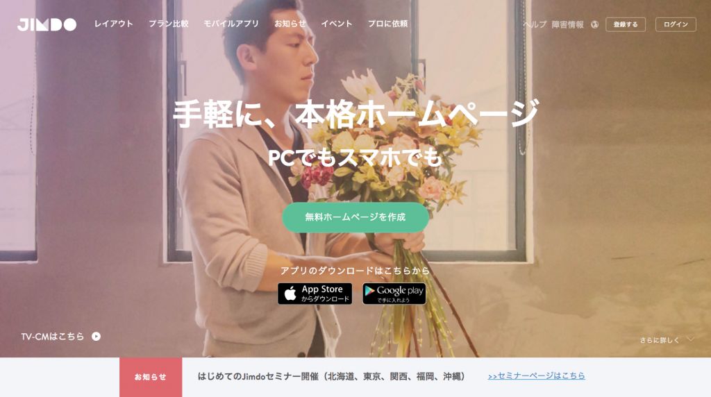 jp.jimdo.com