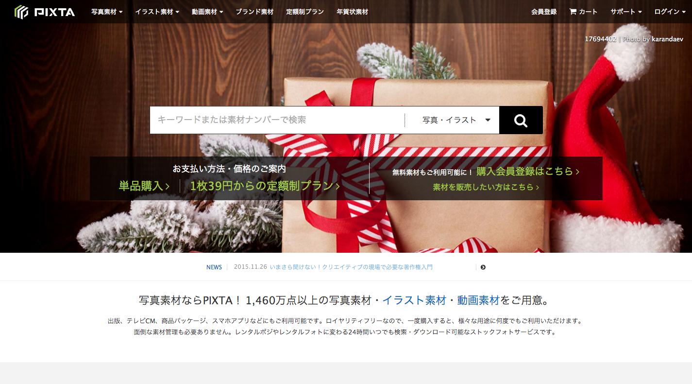 無料で使える写真素材サイト5選。現役Webデザイナーも使う高品質のサービスを厳選