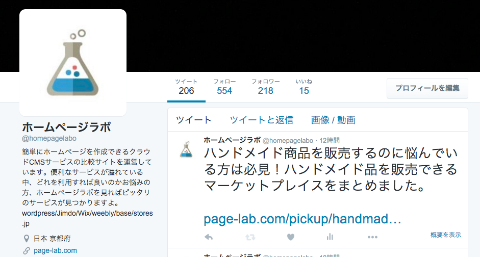 ホームページラボのTwitterページ