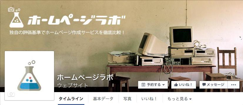 ホームページラボのFacebookページ