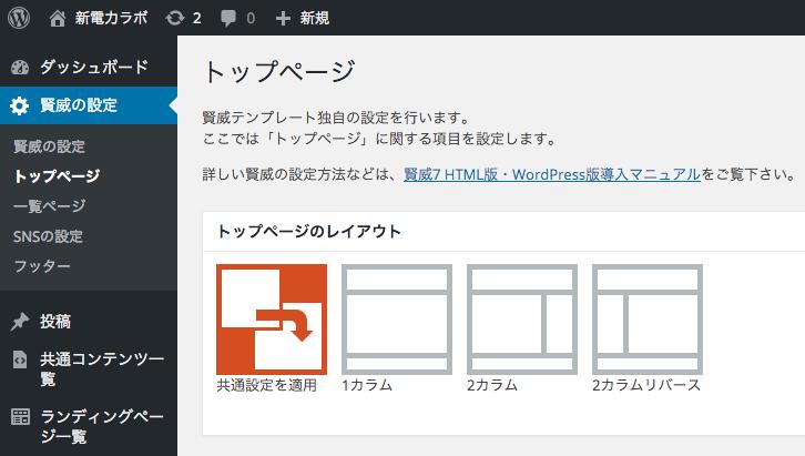 管理画面からサイドバーの有無、ロゴなどのアップロードができる