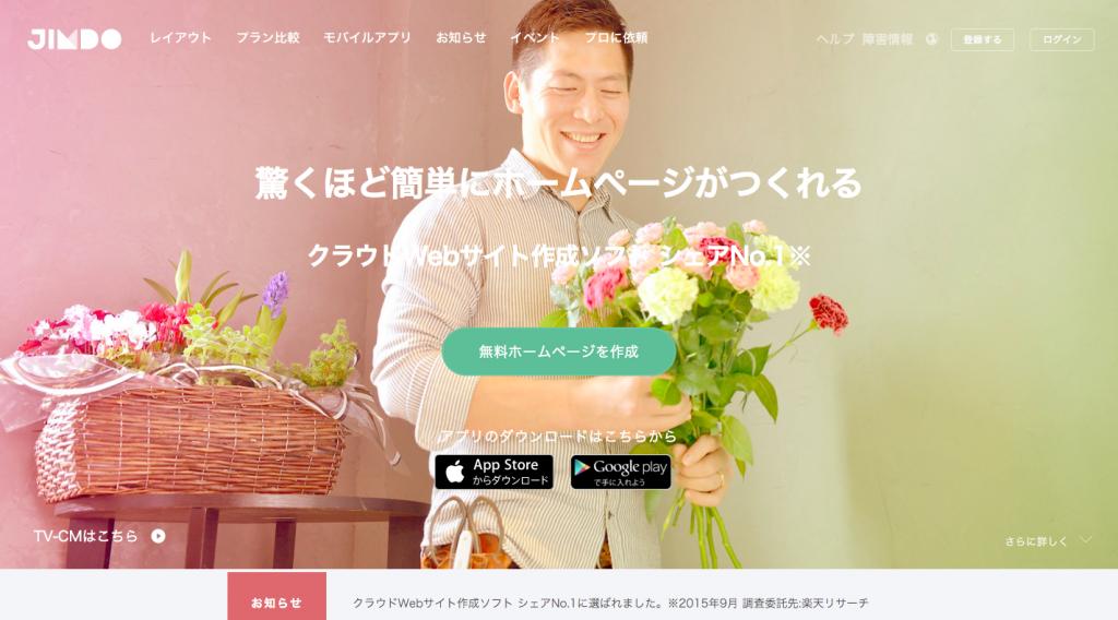 Jimdoのホームページ