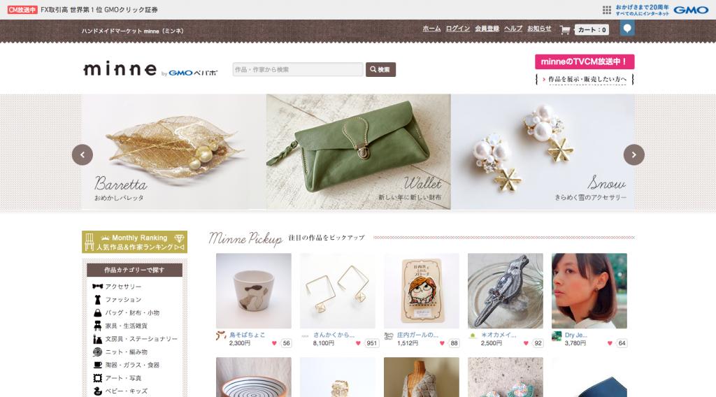 minneのWebサイト