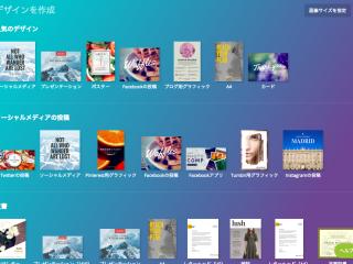 Canva(キャンバ)誰でもプロ級のデザインが作れる画像作成サービス