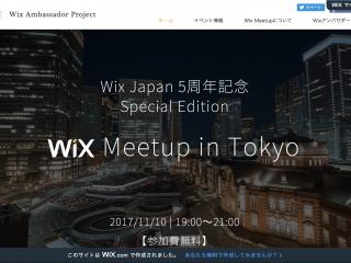 Wix Meetup in Tokyo開催
