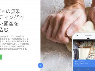 無料で集客UP!Google マイビジネスの使い方&活用方法!