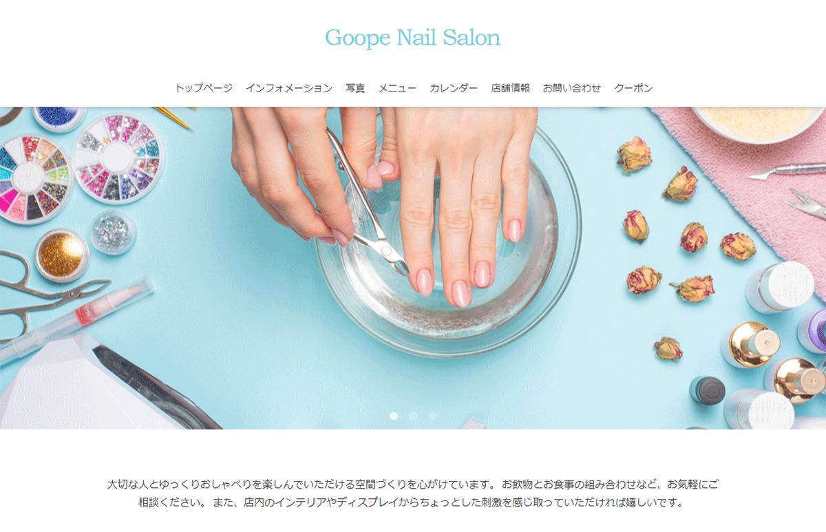 グーペで作ったネイルサロンのホームページ