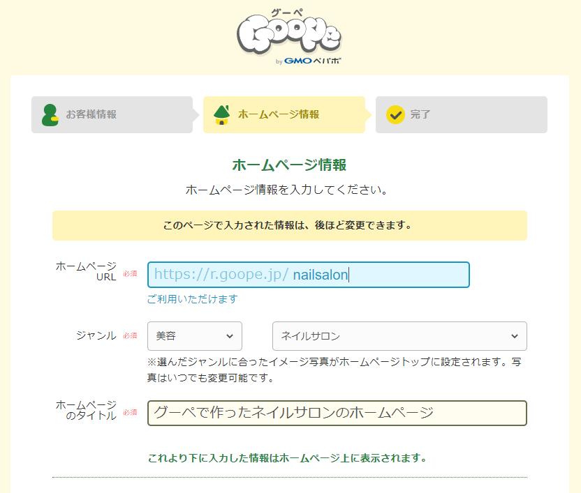 ホームページの情報を入力