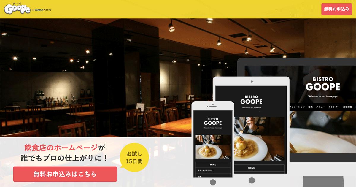 グーペでおしゃれな飲食店ホームページを作ろう!