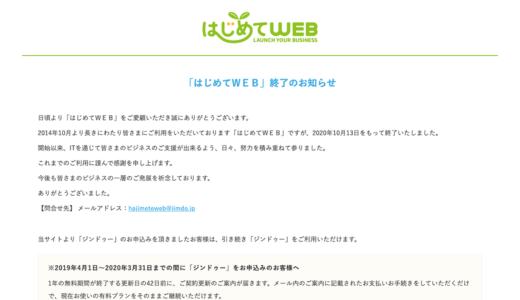 はじめてWEB終了で考えるサービス継続性の大切さ