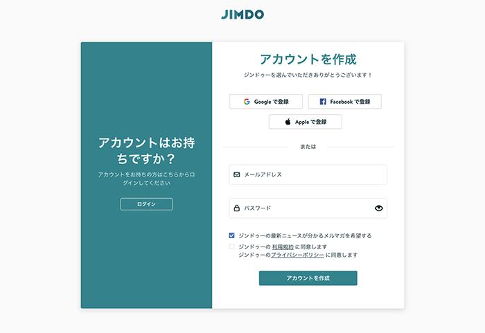 Jimdo(ジンドゥーのアカウント登録)