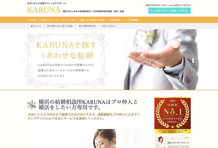 事例1 Karuna(https://www.karunakaruna.com/)