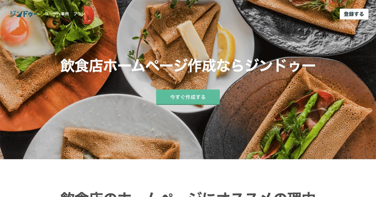 飲食店ホームページ作成ならジンドゥー