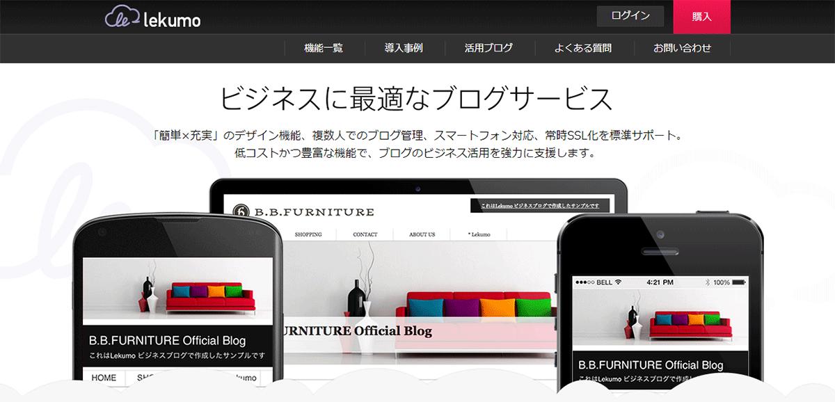 Lekumo(ルクモ)ビジネスブログ